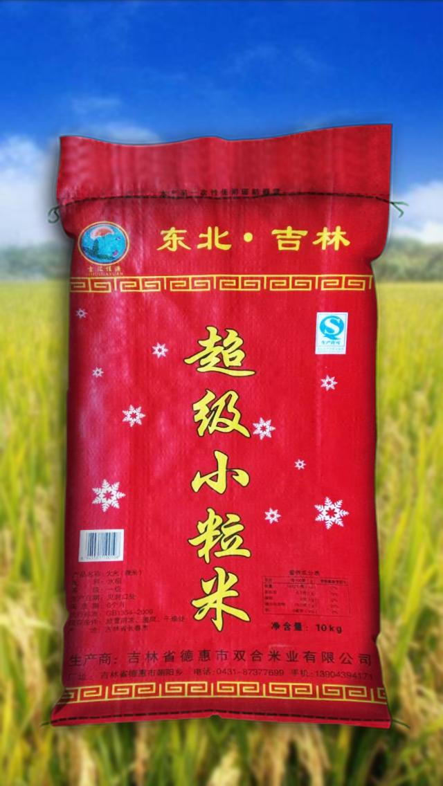 东北吉林超级小粒米