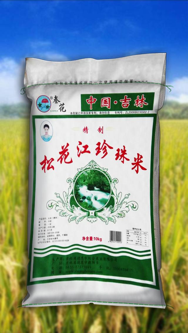 中国·吉林松花江珍珠米
